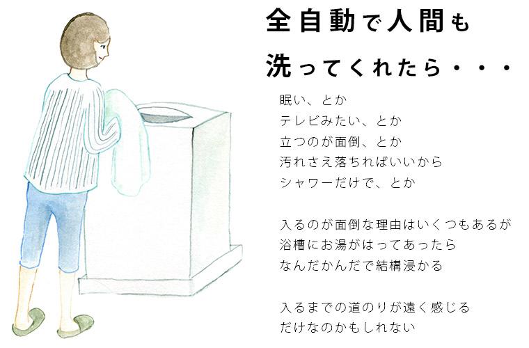 全自動人間洗濯機がほしい!
