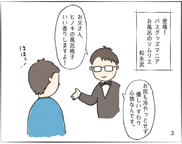 バスチェア 日本製