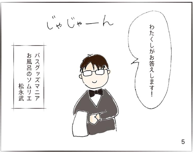 バスチェア 松永武